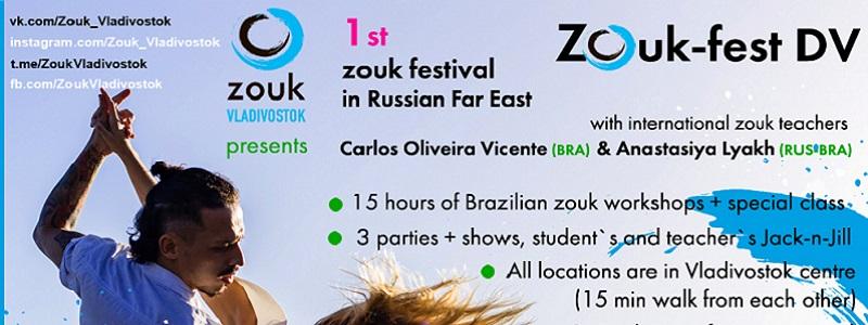 Zouk-fest DV 2018